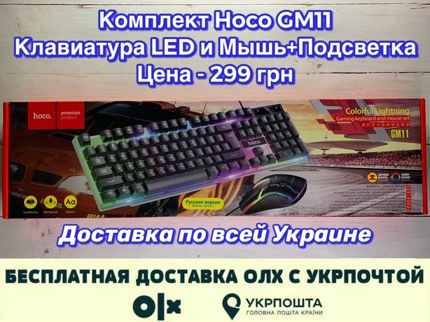 Комплект проводная клавиатура LED+Оптическая мышь+Подсветка HOCO GM11