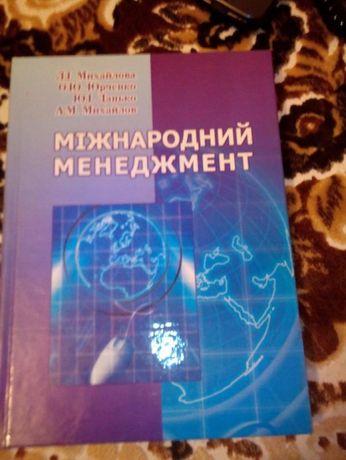 """Учебник """" Международный менеджмент"""""""