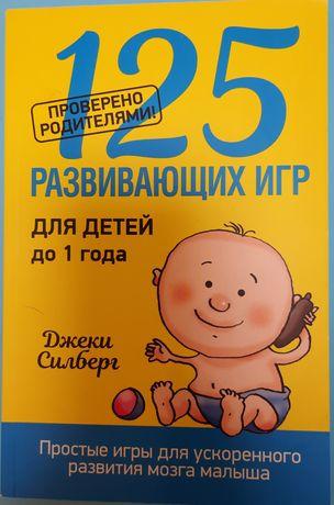 Продается книга Джеки Силберг 125 развивающих игр для детей до 1 года