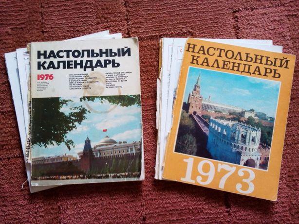 календарь СССР 70-х годов