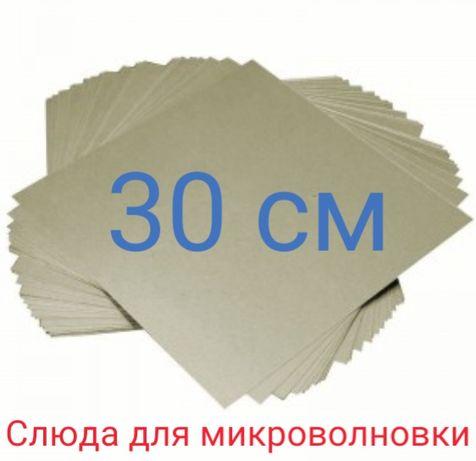 Слюда для микроволновки 30см