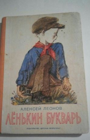 Детская книга.Ленькин букварь. Изд. Детская литература. 1980 года.