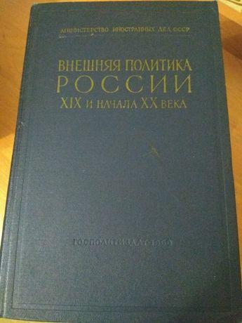 Внешняя политика России 19 и начала 20 века. М,1960