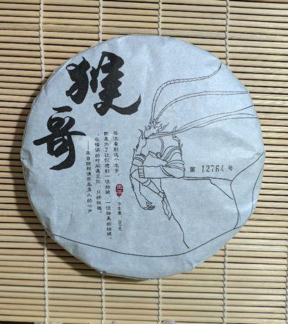 """Китайский чай Шэн пуэр (пуер)Бао Юнь """"Хоу Ге"""".Вес 357г.2016г."""