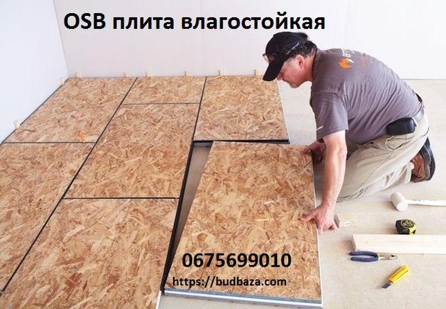 OSB плита 6,8,9,10,12,15,18,22 м. Лист ОСБ недорого