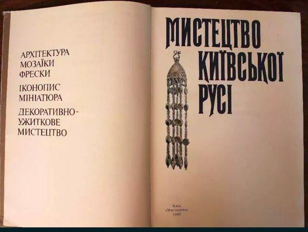 "Книга ""Мистецтво Київської Русі"" за 400руб."