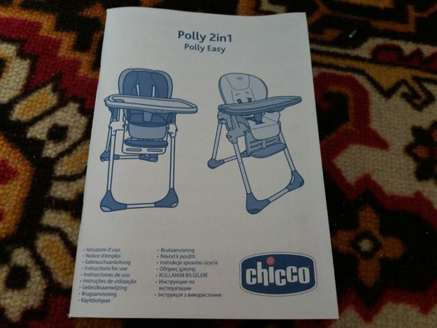 Сhicco Polli 2 in 1