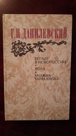 Книга Данилевский беглые в новороссии