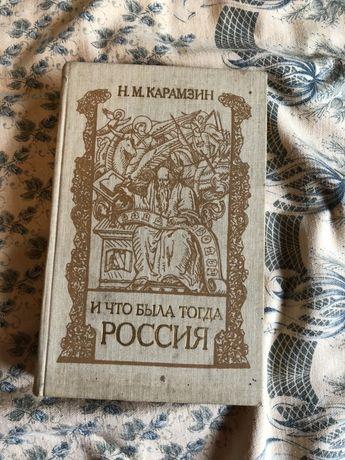 И что была тогда Россия Н.М. Кармазин