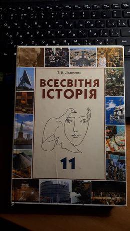 Всесвітня історія 11 клас 2011 рік