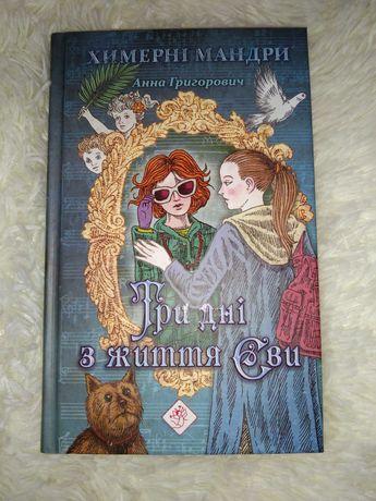 """Книга """"Три дні з життя Єви"""""""