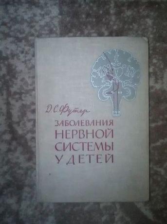 Книга Д.С. Футер Заболевания нервной системы у детей (1965 год)