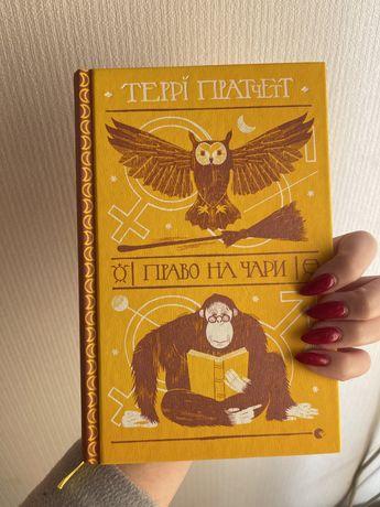 Книга Террі Пратчетт «Право на чари»