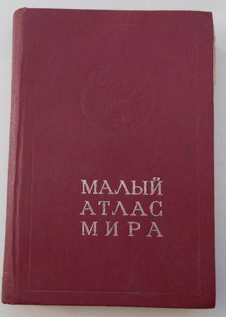Малый Атлас Мира 1981 год