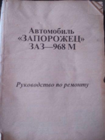 ЗАЗ 968 руководство по эксплуатации