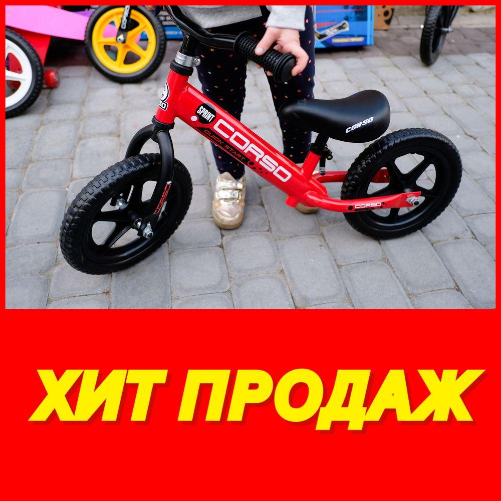 Беговел Corso- Велосипед, детский велобег все цвета ! ТОП КАЧЕСТВО