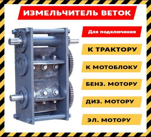 Измельчитель веток для: Трактора, ВОМ, Мотоблока. Ветка 100мм.