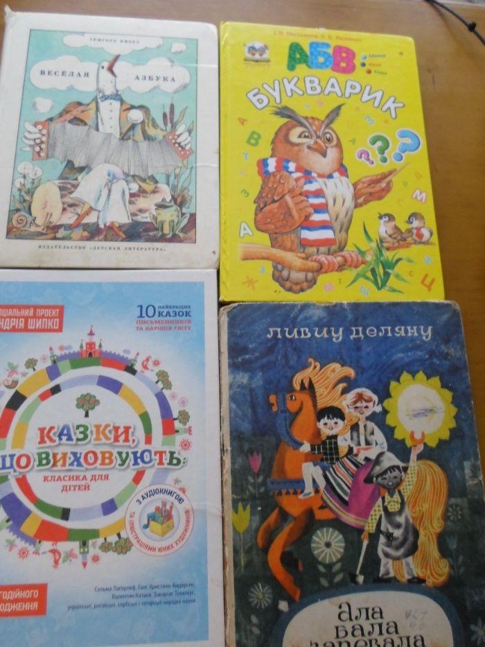 детские книги(сказки),азбука Никополь - изображение 1