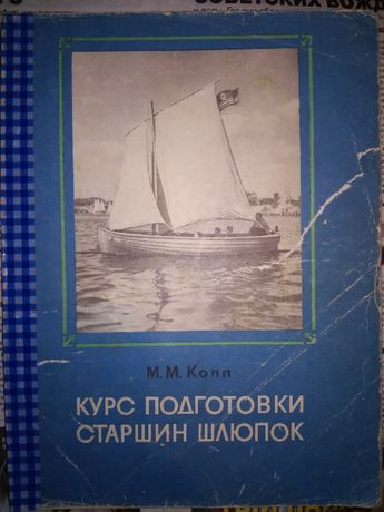 Копп Курс подготовки старшин шлюпок