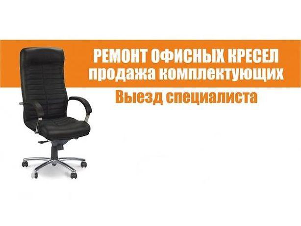Ремонт офисных стульев, кресел