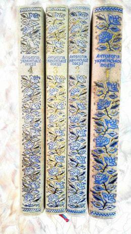 Продам Антологія української поезії