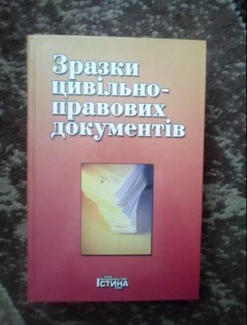 Зразки цивільно-правових документів \ за ред. Кузнєцова