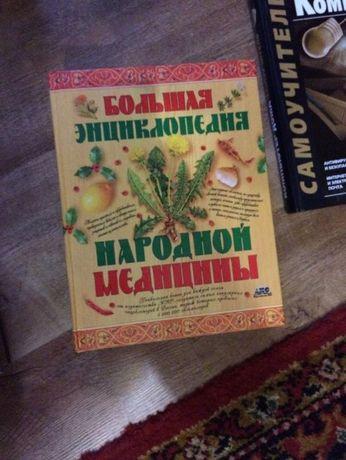 Книга Большая енцеклопедия народной медицины
