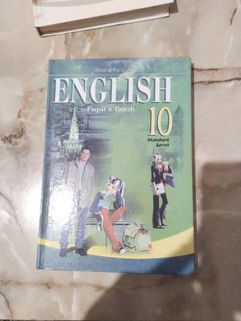 Учебник по английскому языку 10 класс, Карпюк