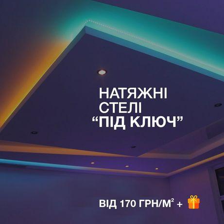 Натяжні стелі/Натяжные потолки/Супер ценаПолтава/Карловка/Машевка/Кош/