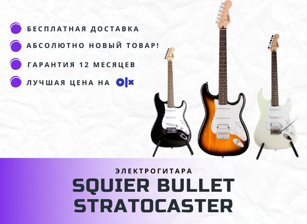 SQUIER by FENDER Bullet Stratocaster HSS AWT, BK, BSB, HT, AWT Новые!