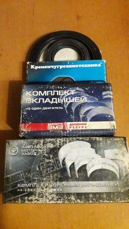 Вкладыши коленвала  0,50 комплект + салиники двигатель  москвич