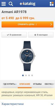 Продам оригинальные часы ARMANI