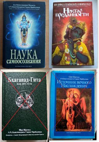 Бхагавад-Гита как она есть и другие книги Шри Бхактиведанта Свами