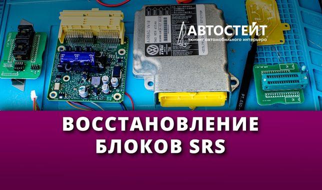 Восстановление блоков SRS - 700 грн!