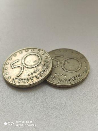"""Продаю Болгарские монеты """"Стотинки"""" - 1999г. (50 и 10 коп)"""