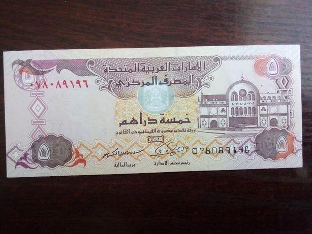 Banknot 5 dirham ZEA