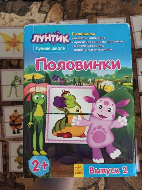 """Развивающая игра, развивающие карточки """"Лунтик"""" - """"Половинки"""""""