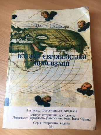 Книга Історія європейської цивілізації Олена Деджора