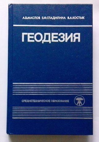 Маслов А.В. Гладилина Е.Ф. Костык В.А. Геодезия