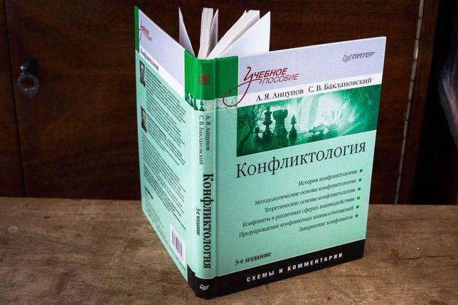 Конфликтология. Схемы и комментарии.   Анцупов А., Баклановский С.