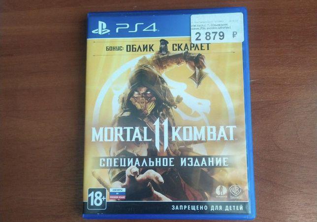 Диск Mortal kombat 11 Sony PlayStation 4 Ps5 ps4 идеал