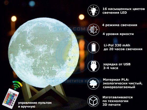 Светильник Луна 3D (14,5см и 15,5см) с пультом управления