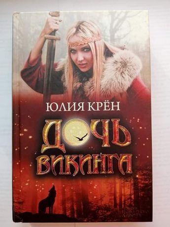 Продам Новую Книгу Дочь Викинга Автор Юлия Крён