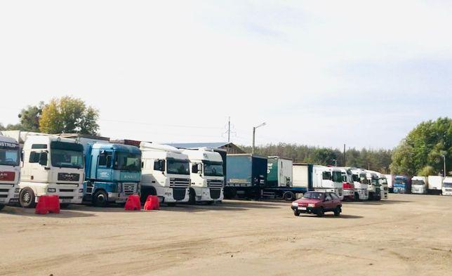 Стоянка грузовых, легковых авто, ТИР , паркинг, ( 15 - 30грн/сутки).