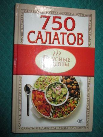 Бурьянская Л. И. «750 салатов», Донецк, 2001 г.