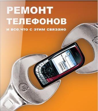 Ремонт телефонов. Восстановление информации с нерабочих телефонов.