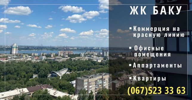 1-комн. ЖК Баку от Застройщика, квартира 42,4 м²