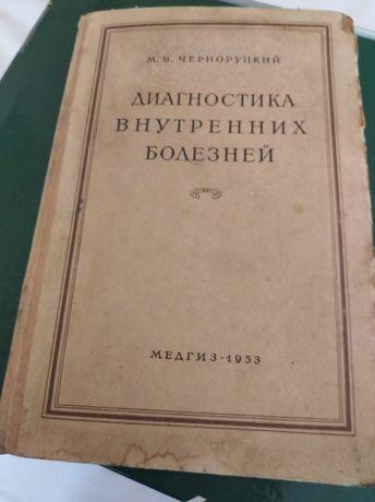 Диагностика внутренних болезней М. В. Черноруцкий