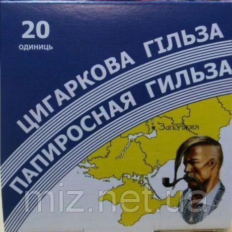 Пустые папиросные гильзы в упаковке (20 шт.)