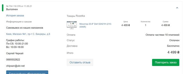 """Монитор Dell S2421H 23.8"""""""